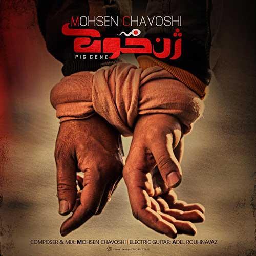 محسن چاوشی حلالم کن
