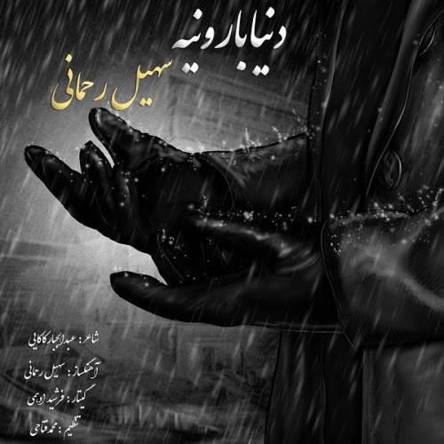 سهیل رحمانی دنیا بارونیه
