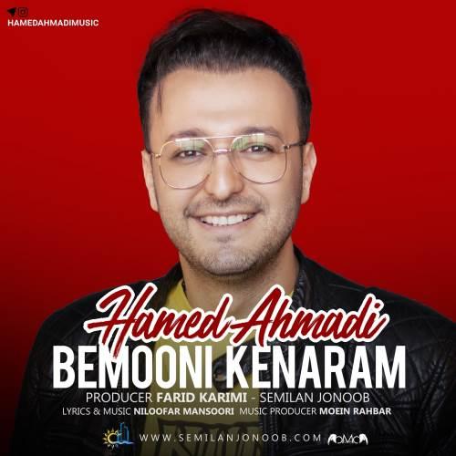 حامد احمدی بمون کنارم