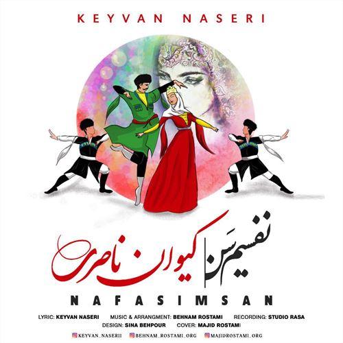 کیوان ناصری نفسیم سن