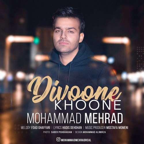 محمد مهراد دیوونه خونه
