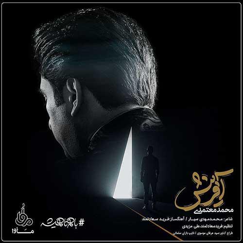 محمد معتمدی آفرینش