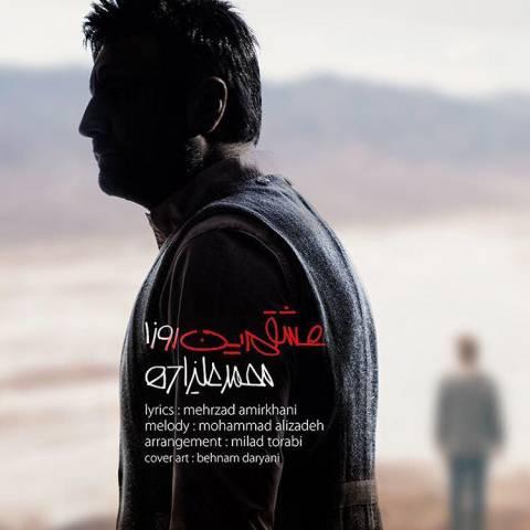 محمد علیزاده عشقم این روزا