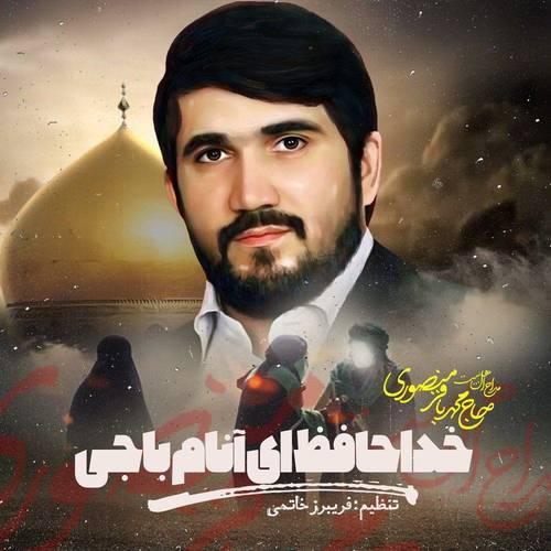 محمد باقر منصوری خداحافظ ای آنام باجی