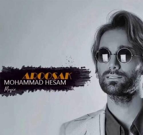 محمد حسام عروسک