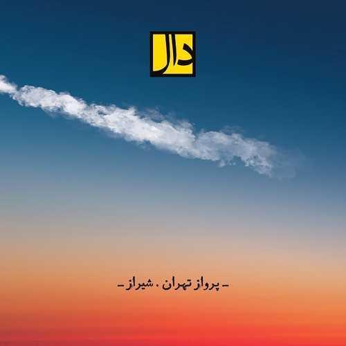 دال بند پرواز تهران شیراز