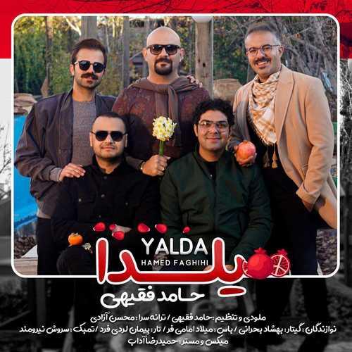 حامد فقیهی یلدا