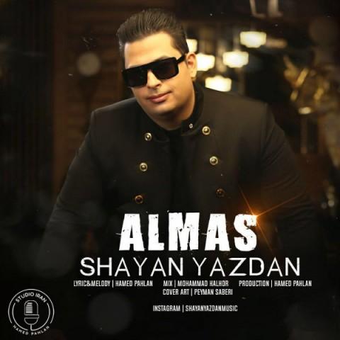 شایان یزدان الماس