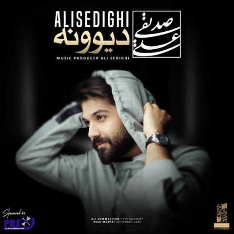 علی صدیقی دیوونه