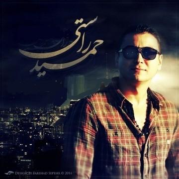 حمید راستی تو کی هستی