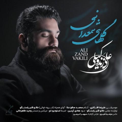 علی زند وکیلی گلهای شمعدانی