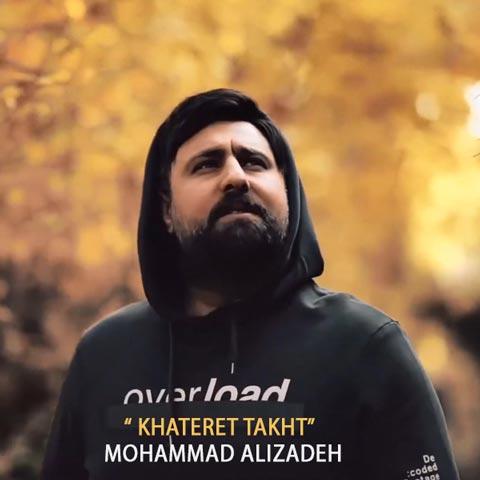 ویدیو محمد علیزاده خاطرت تخت