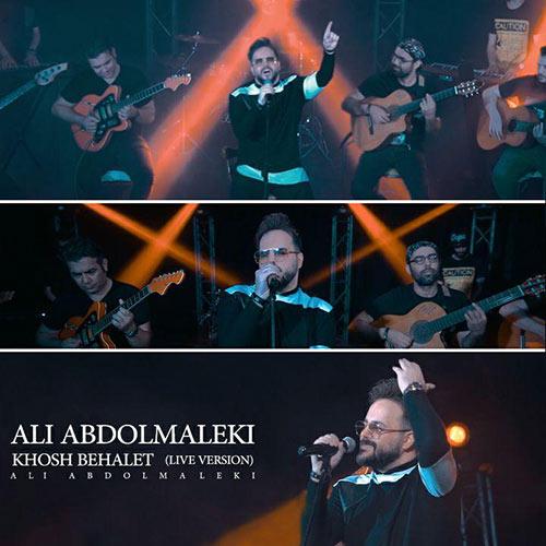 اجرای زنده علی عبدالمالکی خوش به حالت
