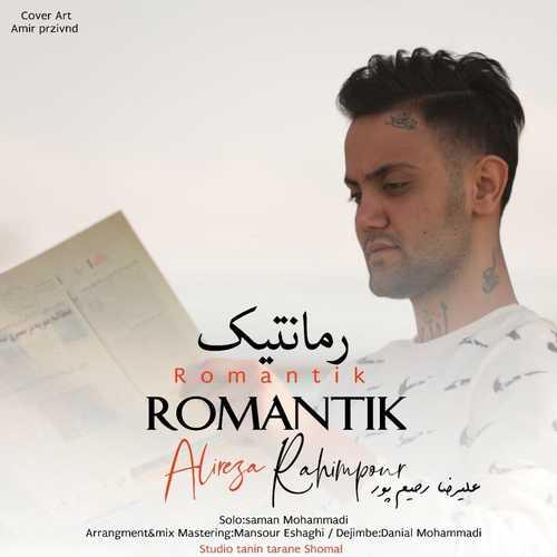 علیرضا رحیم پور رمانتیک