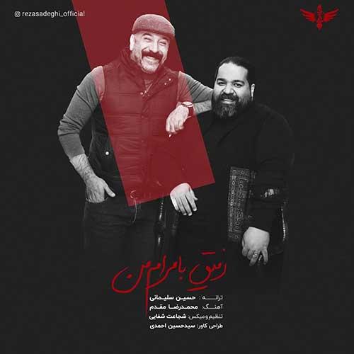 رضا صادقی رفیق با مرام من