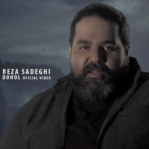 ویدیو رضا صادقی دهل
