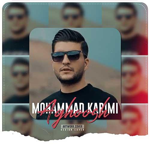 دانلود آهنگ محمد کریمی بنام آغوش