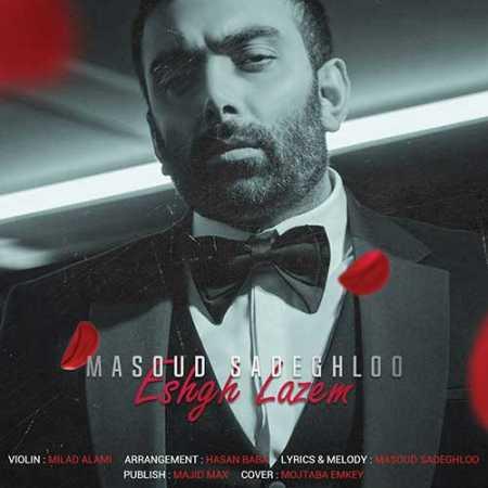 مسعود صادقلو دستات حس میده بهم